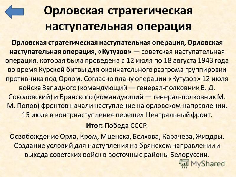 Орловская стратегическая наступательная операция Орловская стратегическая наступательная операция, Орловская наступательная операция, «Кутузов» советская наступательная операция, которая была проведена с 12 июля по 18 августа 1943 года во время Курск