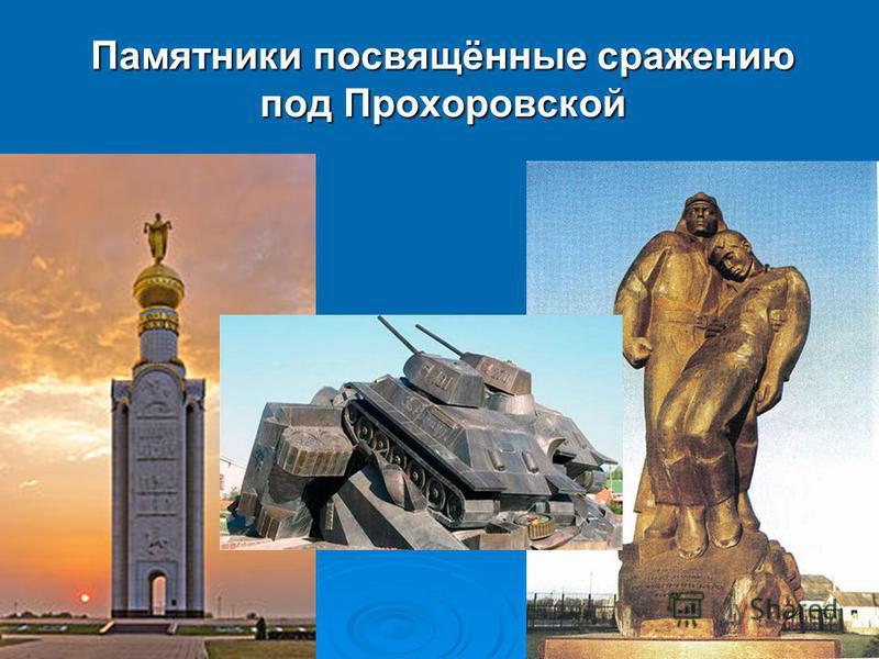Памятники посвящённые сражению под Прохоровской