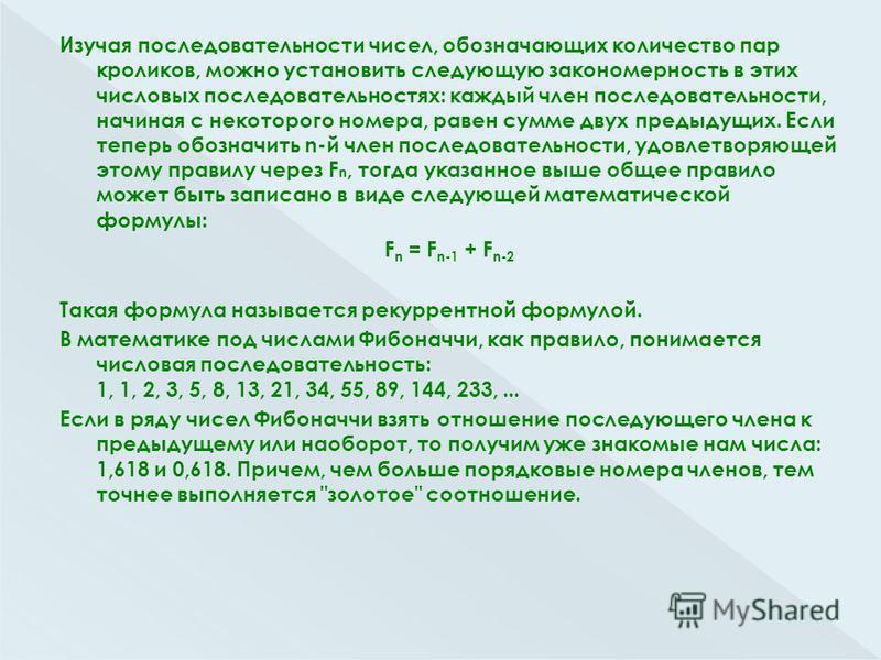 Изучая последовательности чисел, обозначающих количество пар кроликов, можно установить следующую закономерность в этих числовых последовательностях: каждый член последовательности, начиная с некоторого номера, равен сумме двух предыдущих. Если тепер