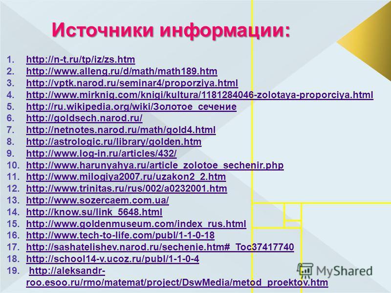 1.http://n-t.ru/tp/iz/zs.htmhttp://n-t.ru/tp/iz/zs.htm 2.http://www.alleng.ru/d/math/math189.htmhttp://www.alleng.ru/d/math/math189. htm 3.http://vptk.narod.ru/seminar4/proporziya.htmlhttp://vptk.narod.ru/seminar4/proporziya.html 4.http://www.mirknig
