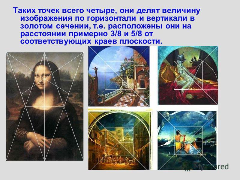 Таких точек всего четыре, они делят величину изображения по горизонтали и вертикали в золотом сечении, т.е. расположены они на расстоянии примерно 3/8 и 5/8 от соответствующих краев плоскости.