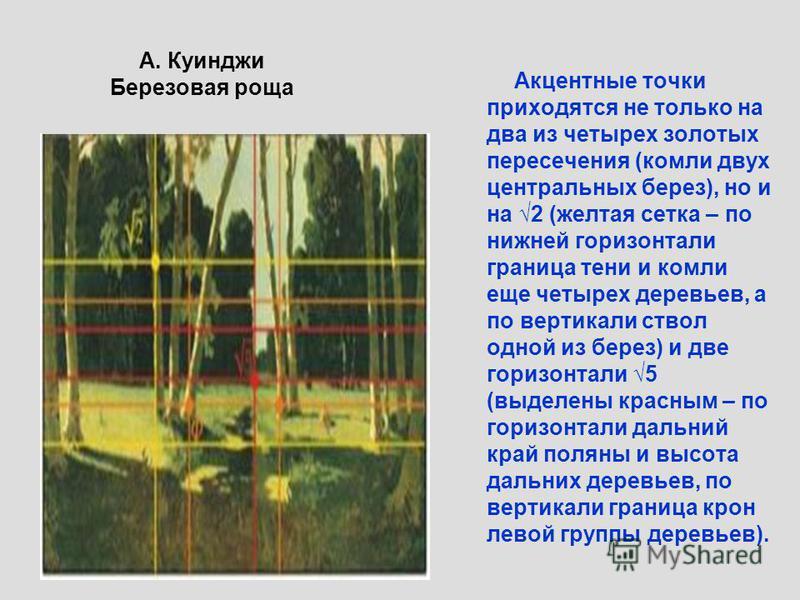 Акцентные точки приходятся не только на два из четырех золотых пересечения (комли двух центральных берез), но и на 2 (желтая сетка – по нижней горизонтали граница тени и комли еще четырех деревьев, а по вертикали ствол одной из берез) и две горизонта