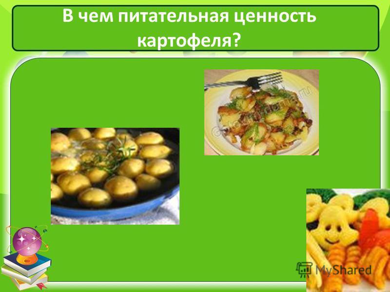 В чем питательная ценность картофеля?
