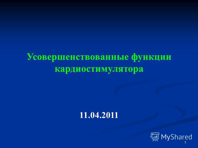 1 Усовершенствованные функции кардиостимулятора 11.04.2011