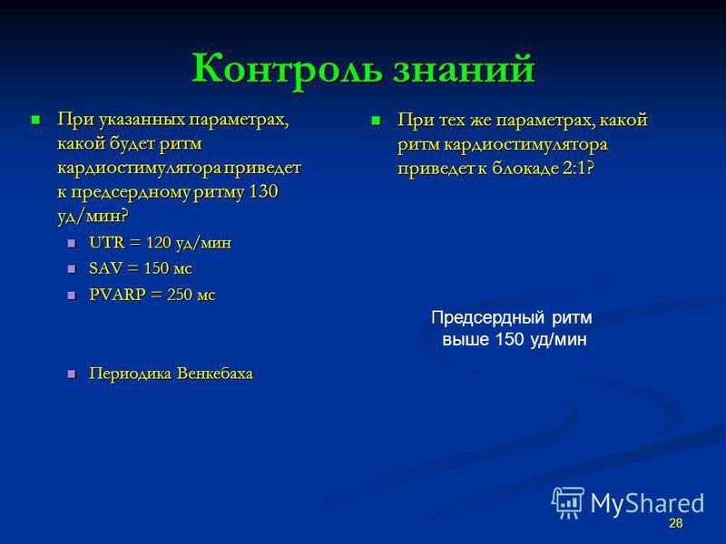 Контроль знаний При указанных параметрах, какой будет ритм кардиостимулятора приведет к предсердному ритму 130 уд/мин? При указанных параметрах, какой будет ритм кардиостимулятора приведет к предсердному ритму 130 уд/мин? UTR = 120 уд/мин UTR = 120 у
