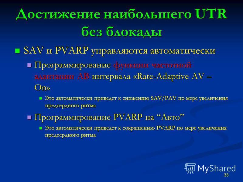 Достижение наибольшего UTR без блокады SAV и PVARP управляются автоматически SAV и PVARP управляются автоматически Программирование функции частотной адаптации АВ интервала «Rate-Adaptive AV – On» Программирование функции частотной адаптации АВ интер