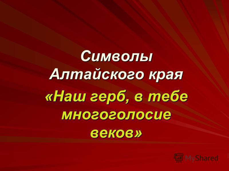 Символы Алтайского края «Наш герб, в тебе многоголосие веков»