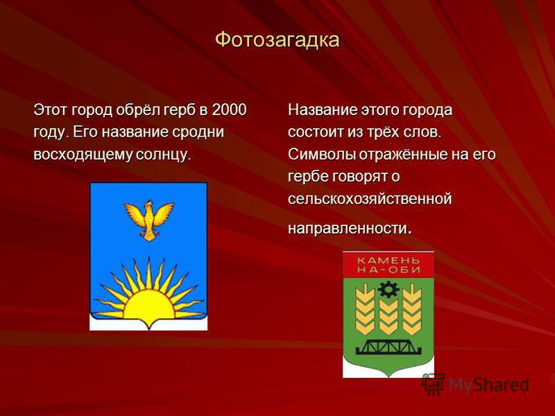 Фотозагадка Этот город обрёл герб в 2000 году. Его название сродни восходящему солнцу. Название этого города состоит из трёх слов. Символы отражённые на его гербе говорят о сельскохозяйственной направленности.