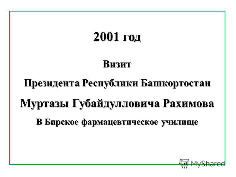 2001 год Визит Президента Республики Башкортостан Муртазы Губайдулловича Рахимова В Бирское фармацевтическое училище