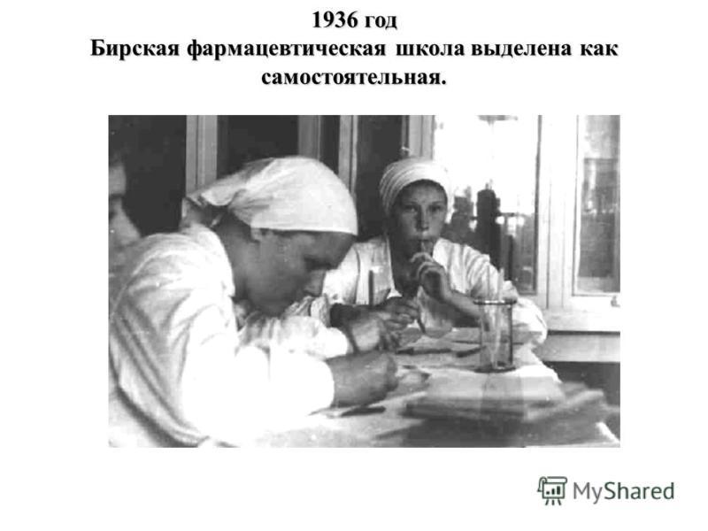 1936 год Бирская фармацевтическая школа выделена как самостоятельная.