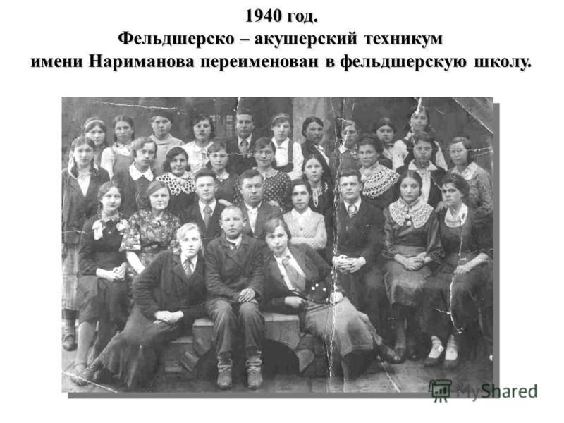 1940 год. Фельдшерско – акушерский техникум имени Нариманова переименован в фельдшерскую школу имени Нариманова переименован в фельдшерскую школу.