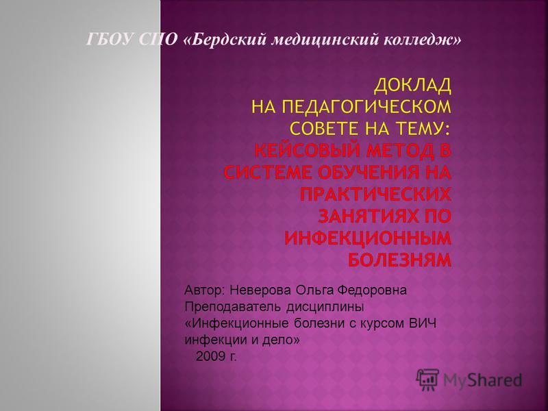 Автор: Неверова Ольга Федоровна Преподаватель дисциплины «Инфекционные болезни с курсом ВИЧ инфекции и дело» 2009 г.