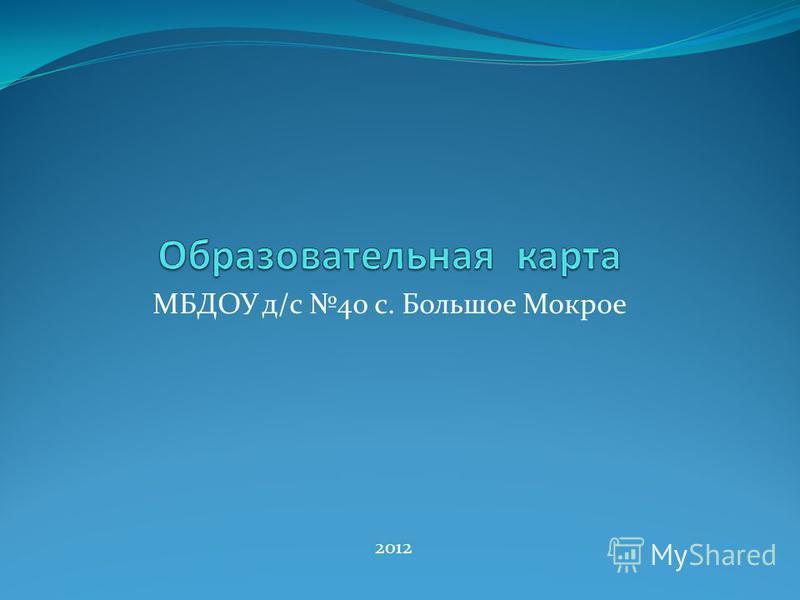 МБДОУ д/с 40 с. Большое Мокрое 2012