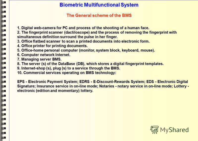 Biometric Multifunctional System The General scheme of the BMS