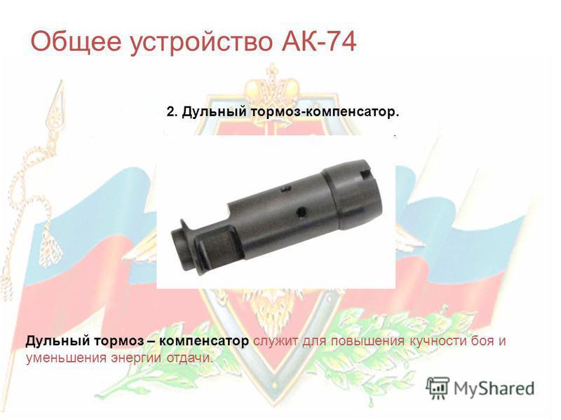 Общее устройство АК-74 2. Дульный тормоз-компенсатор. Дульный тормоз – компенсатор служит для повышения кучности боя и уменьшения энергии отдачи.