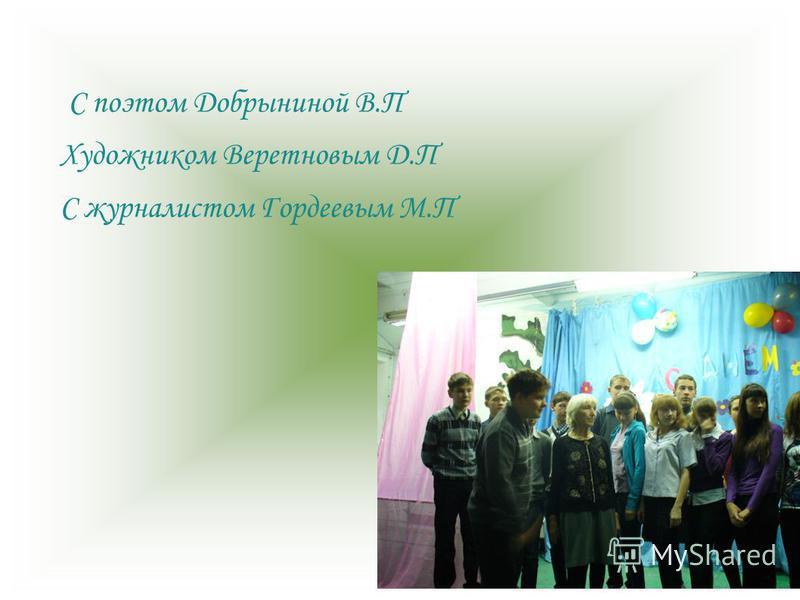 С поэтом Добрыниной В.П Художником Веретновым Д.П С журналистом Гордеевым М.П