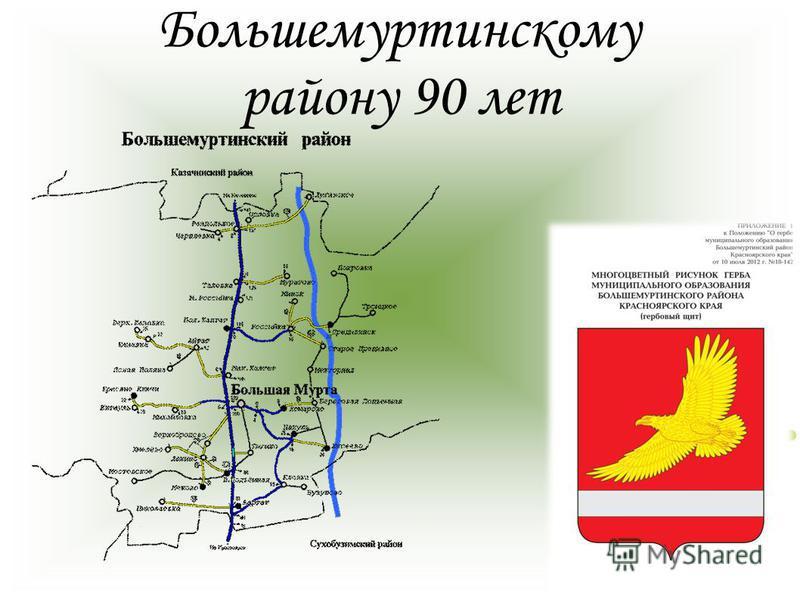 Большемуртинскому району 90 лет