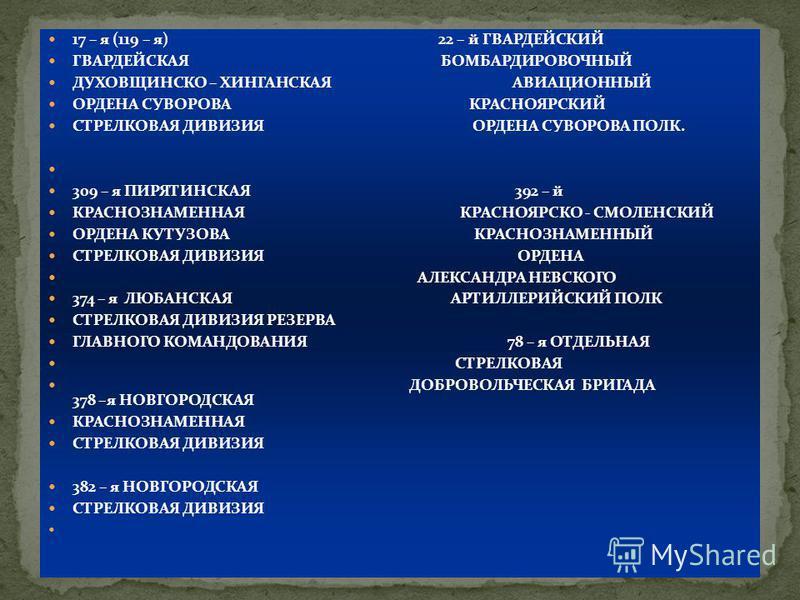 17 – я (119 – я) 22 – й ГВАРДЕЙСКИЙ ГВАРДЕЙСКАЯ БОМБАРДИРОВОЧНЫЙ ДУХОВЩИНСКО – ХИНГАНСКАЯ АВИАЦИОННЫЙ ОРДЕНА СУВОРОВА КРАСНОЯРСКИЙ СТРЕЛКОВАЯ ДИВИЗИЯ ОРДЕНА СУВОРОВА ПОЛК. 309 – я ПИРЯТИНСКАЯ 392 – й КРАСНОЗНАМЕННАЯ КРАСНОЯРСКО - СМОЛЕНСКИЙ ОРДЕНА КУ