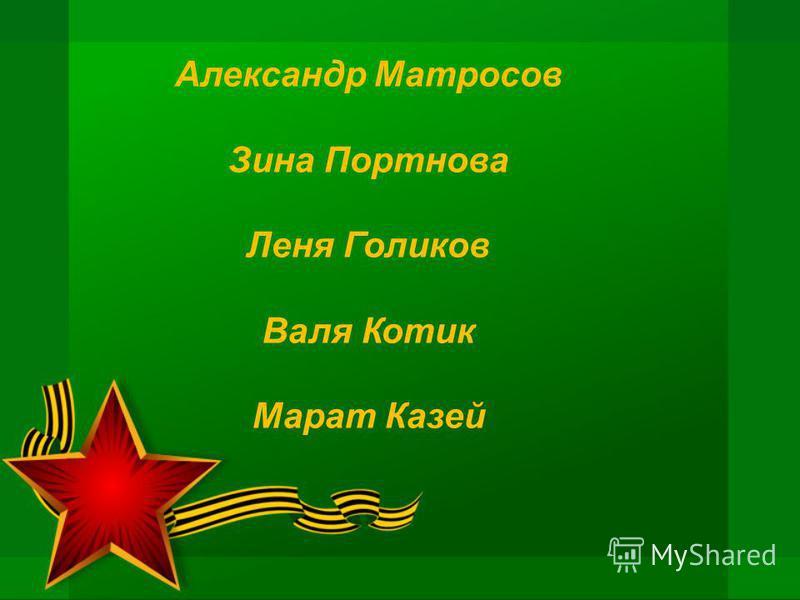 Зина Портнова Леня Голиков Валя Котик Марат Казей