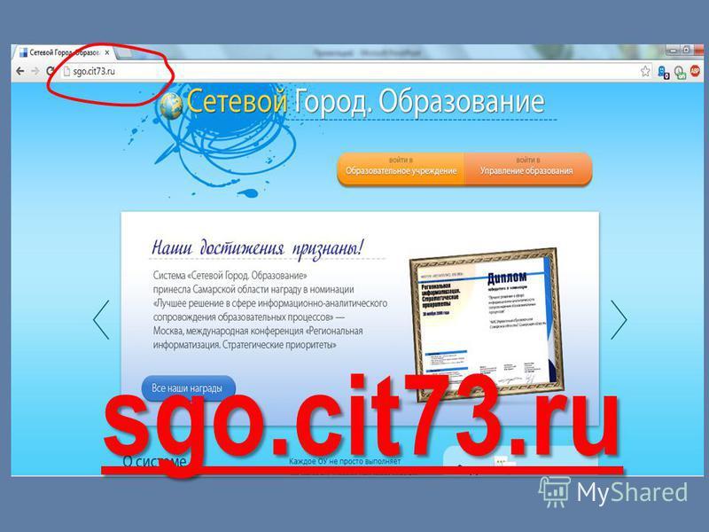 sgo.cit73.ru