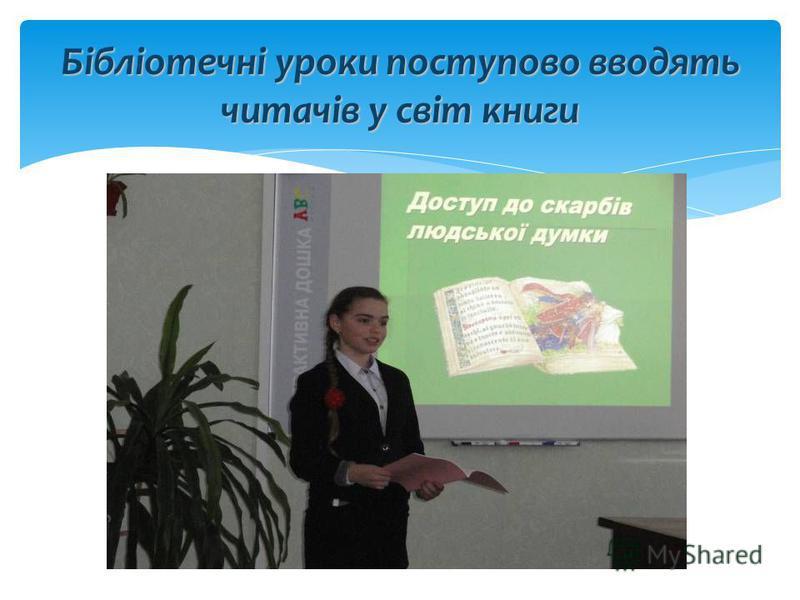 Бібліотечні уроки поступово вводять читачів у світ книги