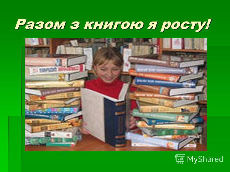Разом з книгою я росту!