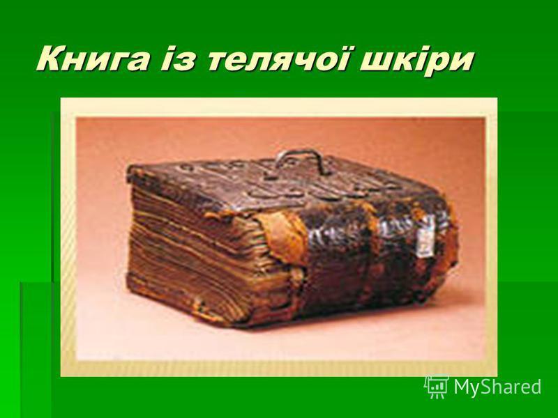 Книга із телячої шкіри