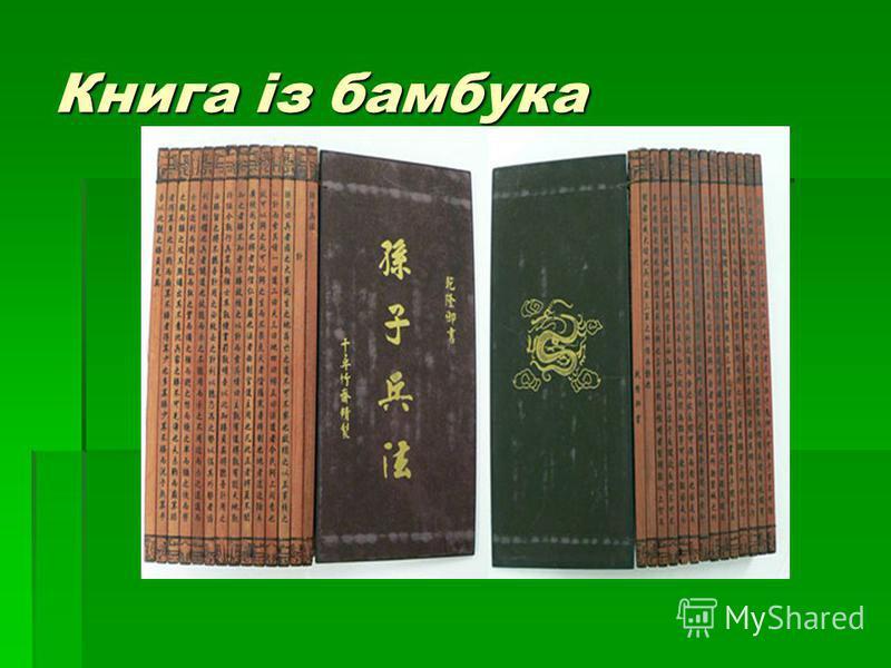 Книга із бамбука