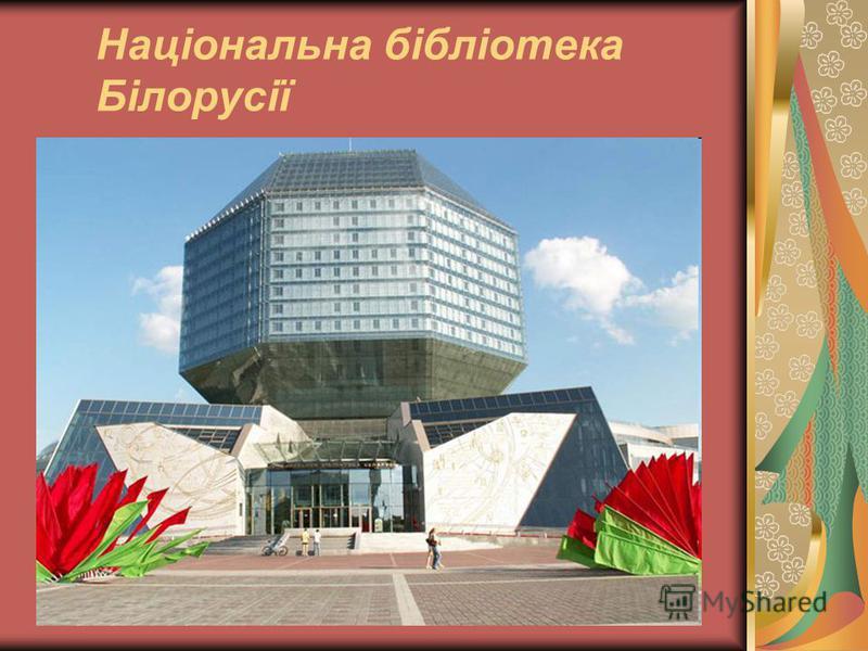 Національна бібліотека Білорусії