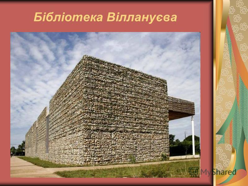 Бібліотека Віллануєва