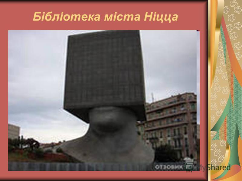 Бібліотека міста Ніцца