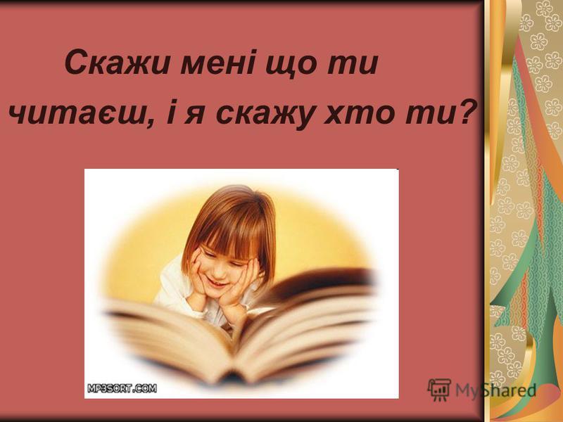 Скажи мені що ти читаєш, і я скажу хто ти?