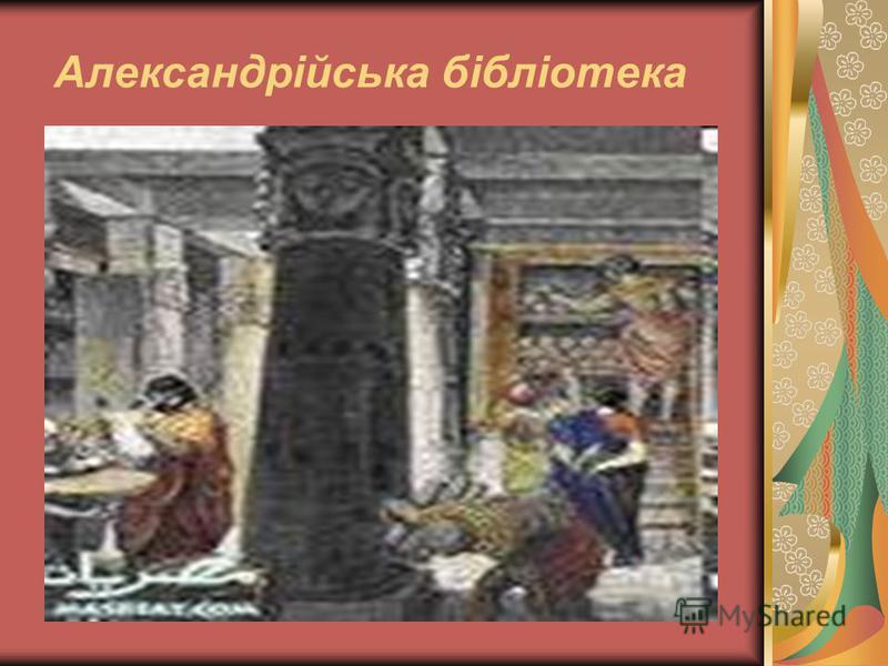 Александрійська бібліотека