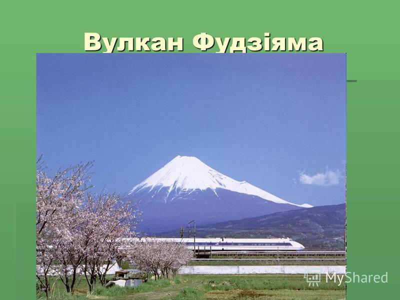 Вулкан Фудзіяма