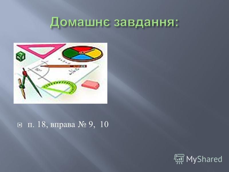 п. 18, в права 9, 10