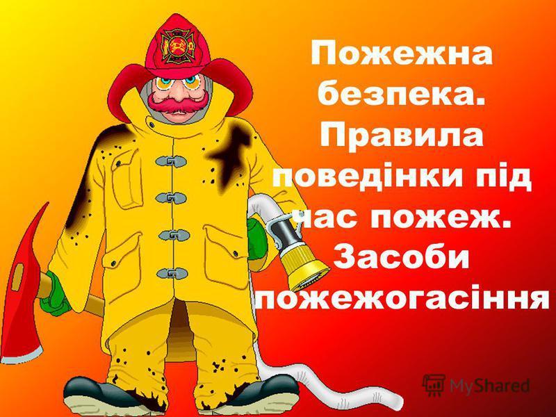 Пожежна безпека. Правила поведінки під час пожеж. Засоби пожежогасіння