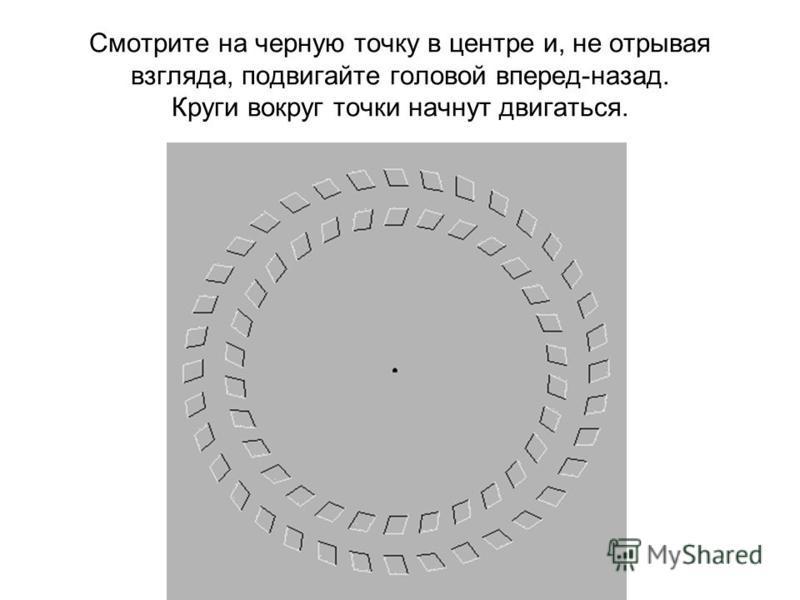 Смотрите на черную точку в центре и, не отрывая взгляда, подвигайте головой вперед-назад. Круги вокруг точки начнут двигаться.