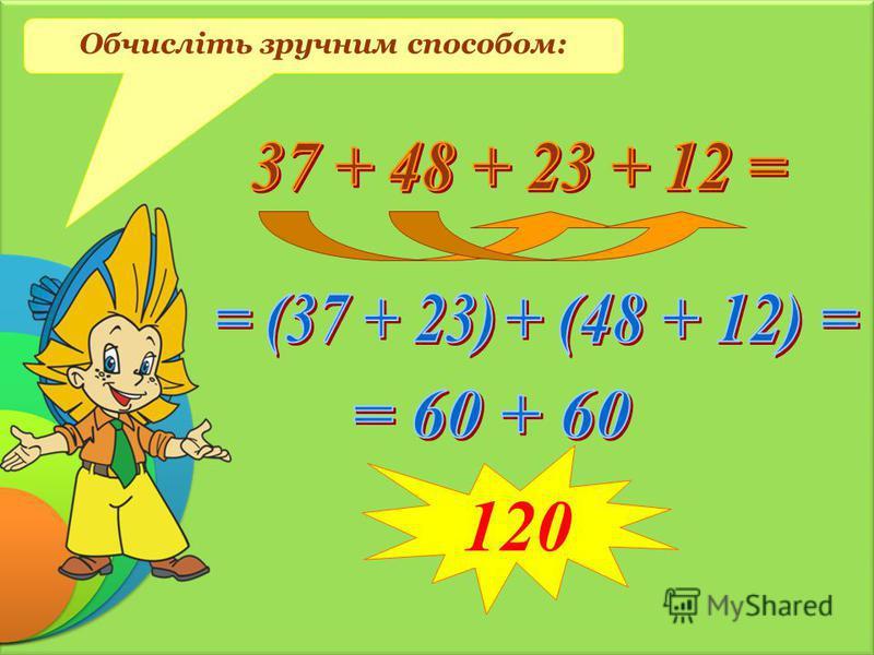 Обчисліть зручним способом: 120
