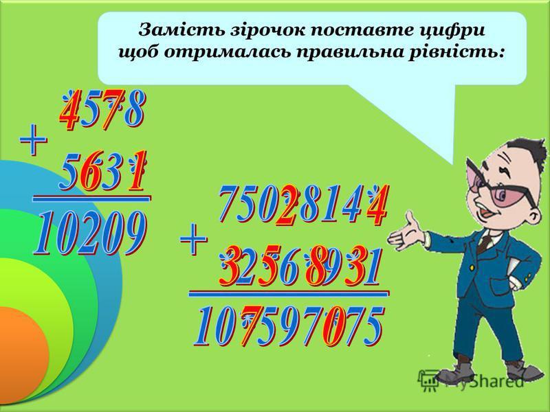 Замість зірочок поставте цифри щоб отрималась правильна рівність: