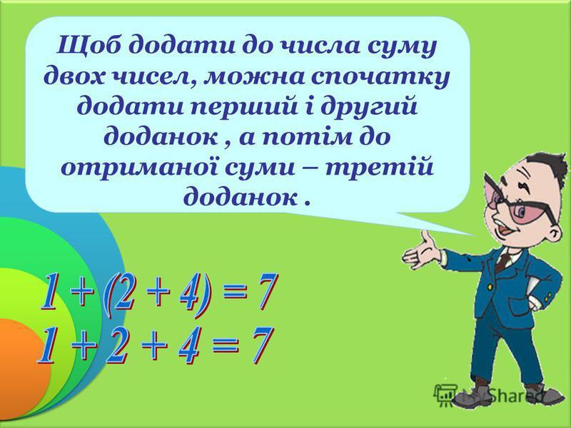 Щоб додати до числа суму двох чисел, можна спочатку додати перший і другий доданок, а потім до отриманої суми – третій доданок.