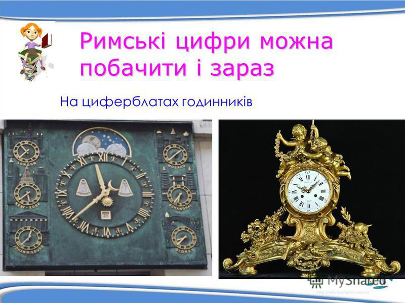 Римські цифри можна побачити і зараз На циферблатах годинників
