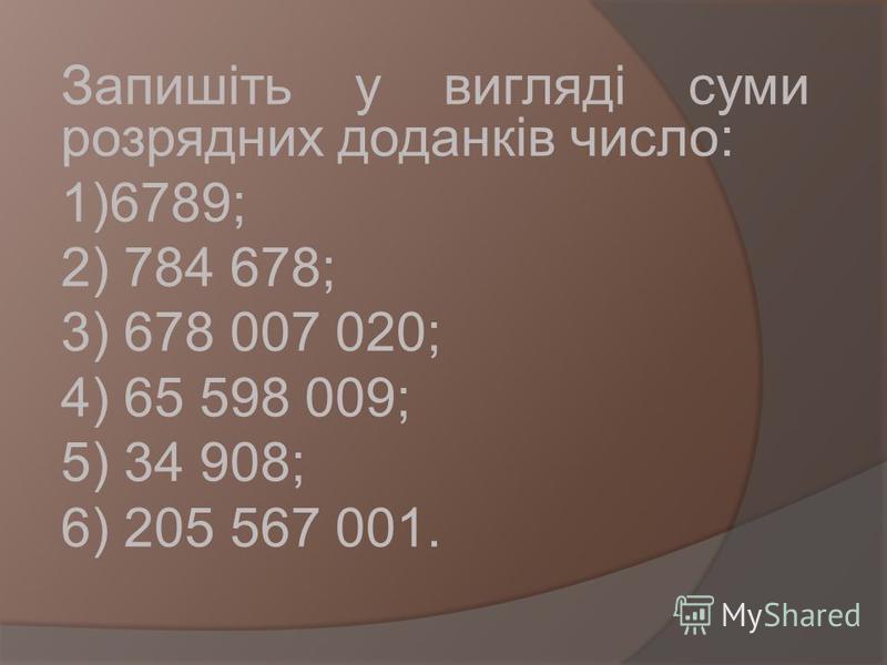 Відповідь: 1) 48 264 532 789; 2) 462 308 025 007; 3) 207 000 445 200; 4) 20 000 050 070; 5) 7 004 016 012; 6) 1 000 007 006.
