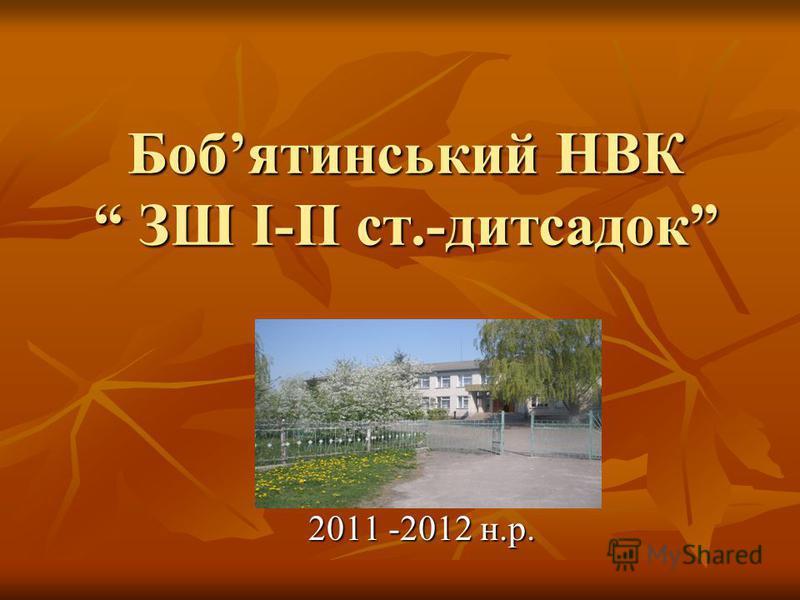 Бобятинський НВК ЗШ І-ІІ ст.-дитсадок 2011 -2012 н.р.