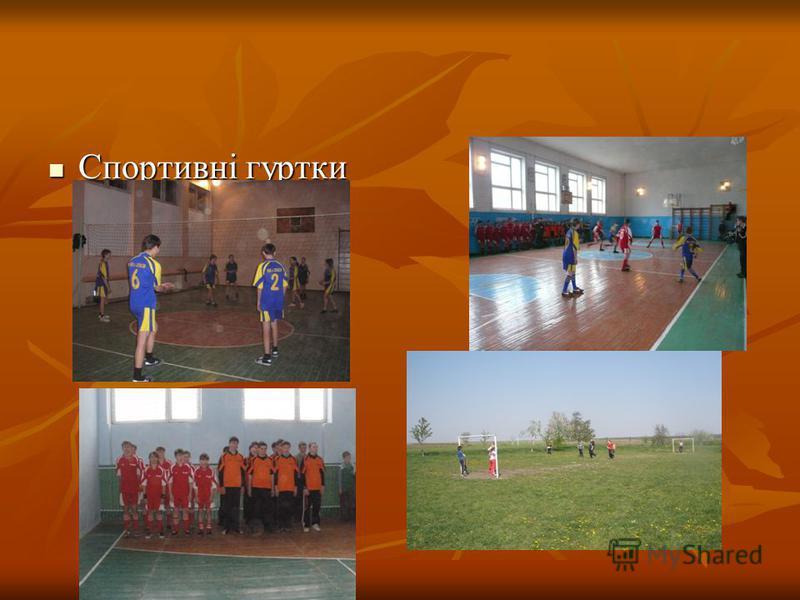 Спортивні гуртки Спортивні гуртки