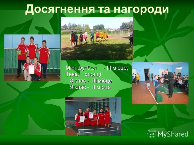 Досягнення та нагороди Міні-футбол - ІІІ місце; Теніс хлопці 8 клас - ІІІ місце 8 клас - ІІІ місце 9 клас - ІІ місце 9 клас - ІІ місце