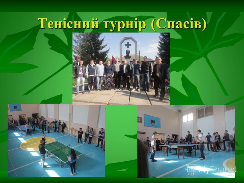Тенісний турнір (Спасів)