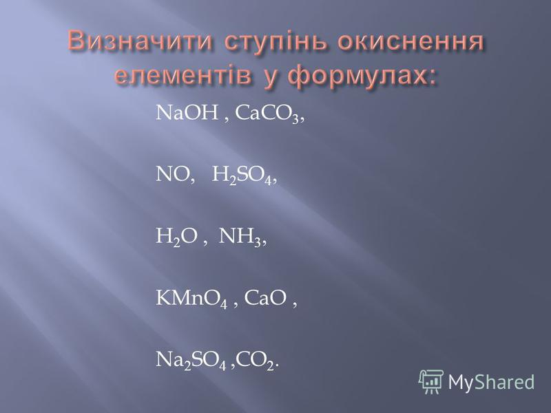 NaOH, CaCO 3, NO, H 2 SO 4, H 2 O, NH 3, KMnO 4, CaO, Na 2 SO 4,CO 2.