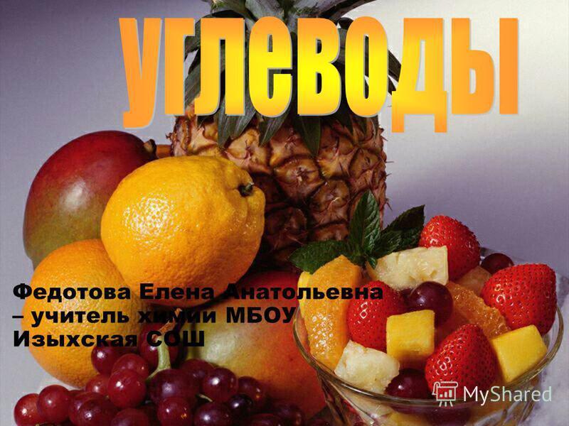 Федотова Елена Анатольевна – учитель химии МБОУ Изыхская СОШ