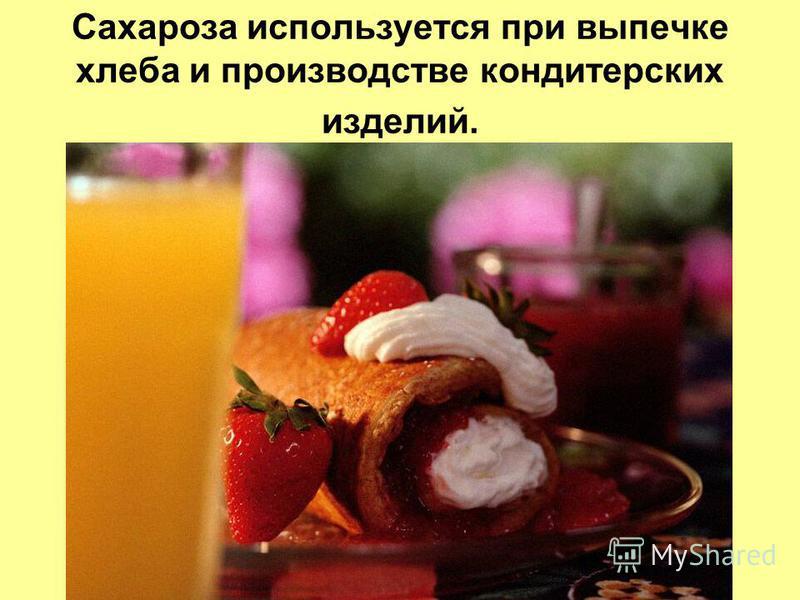 Сахароза используется при выпечке хлеба и производстве кондитерских изделий.