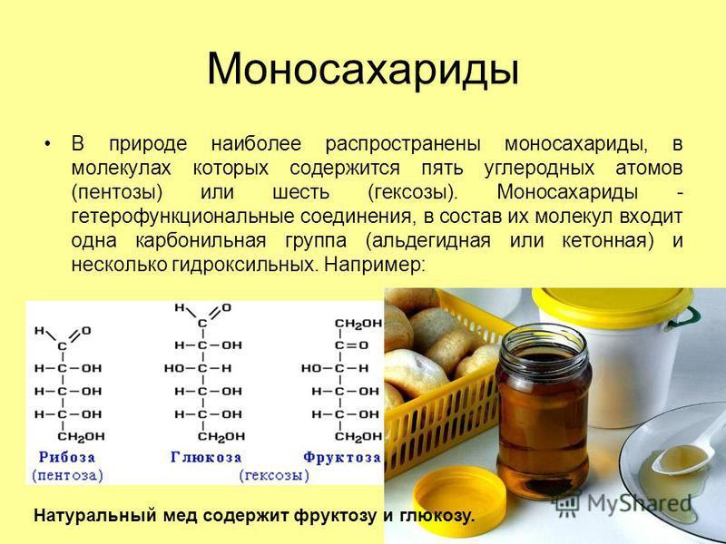 Моносахариды В природе наиболее распространены моносахариды, в молекулах которых содержится пять углеродных атомов (пентозы) или шесть (гексозы). Моносахариды - гетерофункциональные соединения, в состав их молекул входит одна карбонильная группа (аль